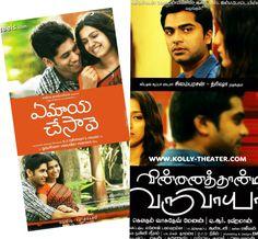 Vinnaithandi Varuvaya & Ye Maaya Chesave, love both of them! :)
