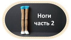 Каркасная кукла крючком, часть 2 (Ноги,  часть 2). DIY Crochet doll, par...