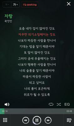 곽진언-자랑