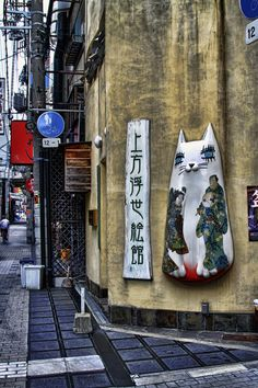 "Photo ""Osaka street view"" by Andrew Lao) Yarn Bombing, Street Art, Street View, Japanese Culture, Japanese Art, Japanese Design, Hiroshima, Japan Kultur, Graffiti"