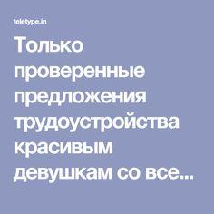 белоруссия работа для девушек