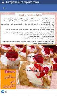 تحليات رمضانية Sweet Pancake Recipe, Camembert Cheese, Pancakes, Deserts, Vegetables, Recipes, Food, Lemon Tarts, Sweet Recipes