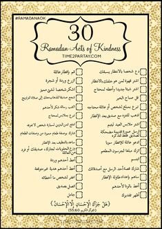 Ramadan Acts of Kindness {Free Printables} Happy Life Quotes, Positive Quotes For Life, Real Life Quotes, Positive Words, Book Qoutes, Words Quotes, Daily Planner Pages, Life Planner, Life Skills Activities