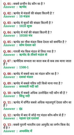 History Discover History gk in hindi भरतय इतहस general knowledge of india History Quotes History Facts History Timeline Art History Gk Knowledge Knowledge Quotes Gernal Knowledge In Hindi General Knowledge Quiz Questions Gk Question In Hindi General Knowledge Quiz Questions, Gk Questions And Answers, General Knowledge Book, Gernal Knowledge, Knowledge Quotes, English Vocabulary Words, Learn English Words, English Grammar, History Quotes
