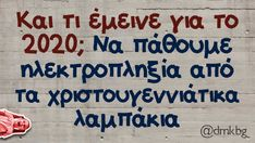 Funny Greek Quotes, Funny Quotes, Funny Laugh, Funny Shit, Funny Cartoons, Just For Laughs, Funny Texts, Just In Case, Picture Video