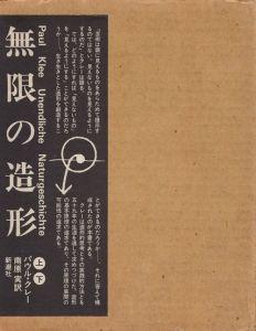 無限の造形 上下巻 パウル・クレー 造本=杉浦康平