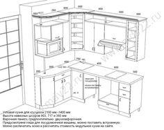 3. Эскиз модульной кухни для хрущевки. Размер 1400 мм - 2100 мм