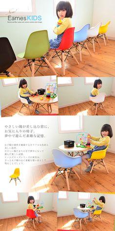 【楽天市場】【組立不要完成品】【送料無料】 イームズキッズチェア ESK-003 【リプロダクト品】【Eames】【イームズチェア】【子供椅子】【チャイルドチェア】【子供用家具】:1st-KAGU 【ファースト家具】 Child Room, Kids Room, Teaching Materials, Classroom, House Design, Chair, Children, Interior, Baby
