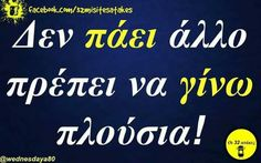 Funny Picture Quotes, Funny Photos, Greek Quotes, Funny Moments, Talk To Me, Wise Words, Qoutes, Lol, Sayings
