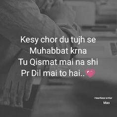 heart touching sad urdu and hindi shayari and poetry images, quotes and status from meri diary se, dear diary, his and her diary couple dp images Love Hurts Quotes, First Love Quotes, Love Quotes Poetry, Cute Love Quotes, Heart Touching Love Quotes, Heart Touching Shayari, Shyari Quotes, Hurt Quotes, Crush Quotes
