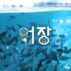 세상을 즐겁게 피키캐스트 Typo Design, Lettering Design, Sign Design, Layout Design, Branding Design, Graphic Design, Korean Design, Korean Art, Writing Styles