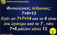 Funny Greek, Funny Pins, Laugh Out Loud, Funny Jokes, Lol, Humor, Memes, Words, Minions