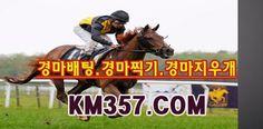 경마찍기 KM357.COM 경마지우개: 서울경마 ☎ KM357。COM ☎ 경마서울