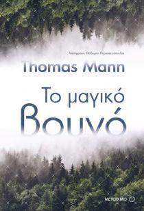 Το μαγικό βουνό - Mann Thomas   Public βιβλία I Love Books, Books To Read, This Book, Book Lists, Literature, Reading, Illustrations, Word Reading, Illustration
