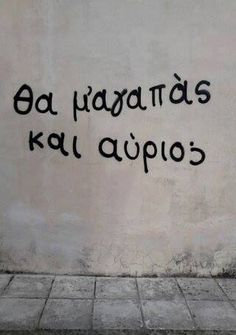 Greek Quotes, Sadness, Book Quotes, Captions, Respect, I Love You, Texts, Graffiti, It Hurts