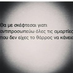 Που δεν έχεις το θάρρος..... The Words, More Than Words, Best Quotes, Love Quotes, Inspirational Quotes, My Heart Quotes, Funny Greek Quotes, Saving Quotes, Office Quotes