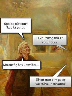 Ancient Memes, Greece, Funny Quotes, Humor, Woman, Movie Posters, Inspiration, Painting, Humour