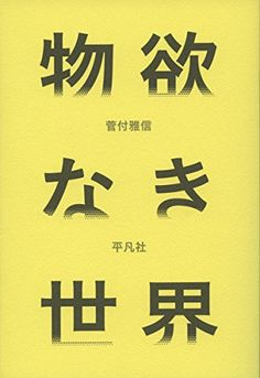 物欲なき世界   菅付雅信 http://www.amazon.co.jp/dp/4582824811/ref=cm_sw_r_pi_dp_xf9Awb0E4QJNQ