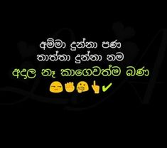 13 Best sinhala Meltng quots images