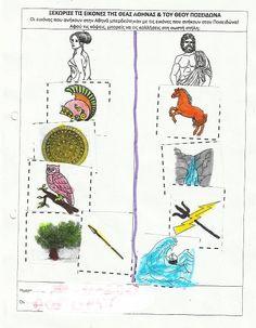 ΕΛΙΑ-ΜΥΘΟΟΓΙΑ-ΦΕ 1 School Stuff, Kindergarten, Diy Crafts, Autumn, Fall Season, Make Your Own, Kindergartens, Fall, Homemade