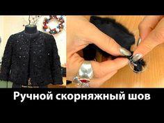 Скорняжный шов своими руками без скорняжной машины - YouTube