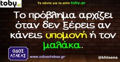 Το πρόβλημα αρχίζει όταν Favorite Quotes, Best Quotes, Funny Quotes, General Quotes, Your Story, Sarcasm, Haha, Wisdom, Neon Signs