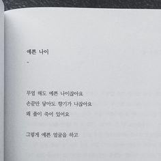 기운 내요. #못말 Wise Quotes, Famous Quotes, Words Quotes, Quotes To Live By, Inspirational Quotes, Sayings, Korean Text, Korean Words, Pretty Words