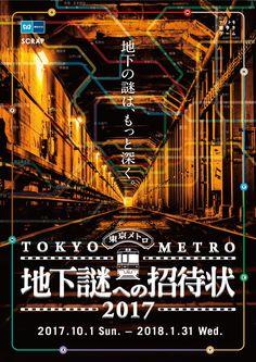 2017年ニュースリリース 東京メトロ