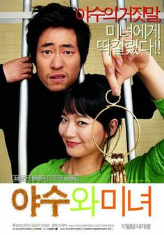 The Beast and the Beauty (Korean) Really good and fun movie. The girl falls in love with the beast but she doesn't know that he is ugly. She is blind and then she recuperates her eyesight. Romantic.