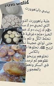 """Résultat de recherche d'images pour """"مملحات لام وليد"""" Arabic Dessert, Arabic Sweets, Arabic Food, Quick Recipes, Cake Recipes, Cooking Recipes, Algerian Recipes, Algerian Food, Tunisian Food"""