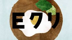 """The five popular creative programs of NHK ETV collectively called """"E cre"""". One of our directors, Takaharu made spot movies for the video installation… Tokyo Midtown, Motion Logo, V Video, Sun Designs, Video Installation, Promotional Events, Love Illustration, Typography Logo, Lettering"""
