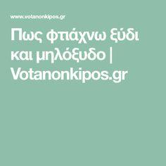 Πως φτιάχνω ξύδι και μηλόξυδο | Votanonkipos.gr Diy And Crafts, Food And Drink, Cooking, Tips, Recipes, Kitchen, Recipies, Ripped Recipes, Brewing