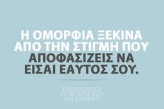 Quotes, Greek, Quotations, Quote, Greece, Shut Up Quotes