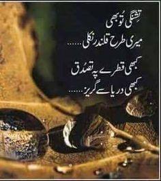 Or mujhy qatra qatra tarsaty ho. Sufi Quotes, Wise Quotes, Urdu Quotes, Poetry Quotes, Quotations, Qoutes, Urdu Poetry 2 Lines, Love Poetry Urdu, My Poetry