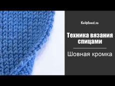 Вязание спицами - Уроки вязания спицами - Шовная кромка. Матрасный шов. Видео-МК