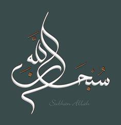 Subhan Allah - Calligraphy by Hani Zuhair, via Behance Arabic Calligraphy Art, Calligraphy Alphabet, Arabic Art, Calligraphy Drawing, Arabic Handwriting, Islamic Paintings, Islamic Patterns, Islamic Motifs, Islamic Wall Art