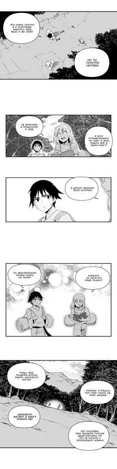 Чтение манги Белый Эпос 1 - 2 - самые свежие переводы. Read manga online! - ReadManga.me
