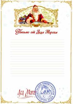 Письмо Деду Морозу. Задания предновогоднего марафона / Меню недели