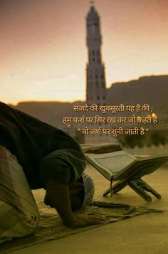 The beauty of prayer ...