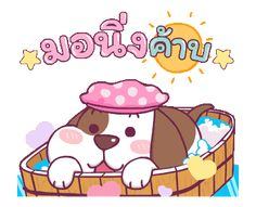 Hi Gif, Cute Dogs, Hello Kitty, Gifs, Cute Animals, Language, Snoopy, Cartoon, Fictional Characters