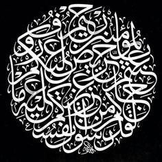 Penmanship, Caligraphy, Arabic Font, Islamic Paintings, Islamic Art Calligraphy, Islamic Architecture, Typography, Writing, Words