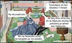Ancient Memes, Greek Language, Greek Quotes, Funny Dogs, Jokes, Lol, Humor, Marvel, Health