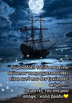 Santorini, Good Night, Sailing Ships, Boat, Beautiful, Movie Posters, Nighty Night, Dinghy, Film Poster