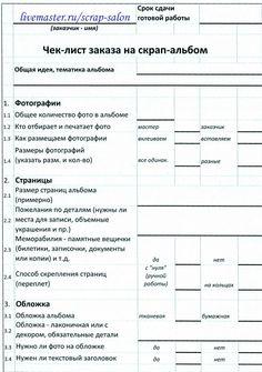 Чек-лист заказа на скрап-альбом: контрольные вопросы заказчику - Ярмарка Мастеров - ручная работа, handmade