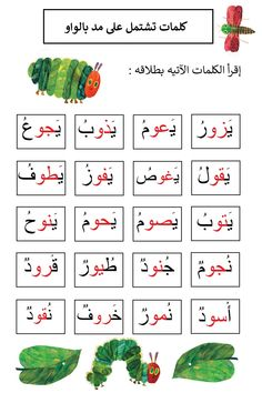 كلمات تشتمل على مد بالواو Arabic Alphabet Letters, Learn Arabic Alphabet, Alphabet For Kids, Writing Practice Worksheets, Alphabet Worksheets, Alphabet Activities, Preschool Certificates, Arabic Verbs, Learn Arabic Online