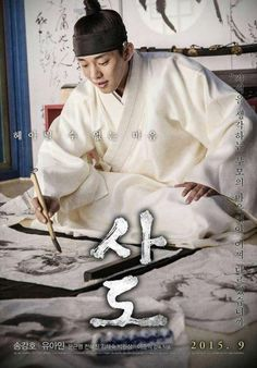 YooAhIn #TheThrone #사도 Main Poster  cr: showbox [3] #유아인