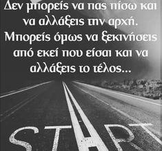 Greek Quotes, Motivational Words, Romance, Love, Inspiration, Uplifting Words, Romance Film, Amor, Biblical Inspiration