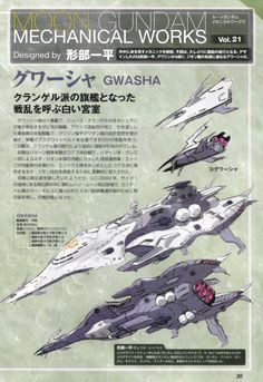 Starship Concept, Zeta Gundam, Gundam Art, Concept Ships, Navy Ships, Gundam Model, Space Travel, Mobile Suit, Ranger