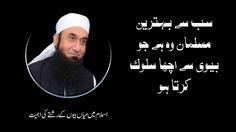 Ideal Husband and Wife Relationship in Islam - Maulana Tariq Jameel Life In Saudi Arabia, Deen, Islam, Husband, Relationship, Youtube, Youtubers, Youtube Movies