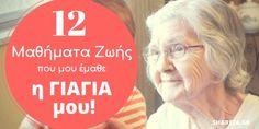12 Πράγματα που μου έμαθε η γιαγιά μου λίγο πριν τη χάσω για πάντα Unique Quotes, Better Life, Life Lessons, Archive, Jokes, Thoughts, Education, Sayings, Learning